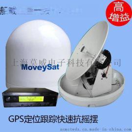 莫威船載衛星天線YM600船用電視天線跟蹤快