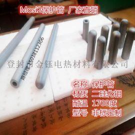 厂家直销二硅化钼保护管热电偶保护套非标定制