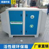 活性碳环保箱 活性碳吸附箱 废气处理环保设备
