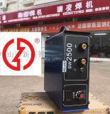 中山瑞凌SW-2500螺柱焊机种焊机储能机