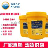 廠家直銷合成低溫抗磨液壓油