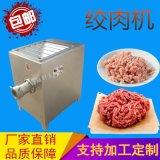 供應大型凍肉絞肉機 免解凍絞碎機 肉泥設備
