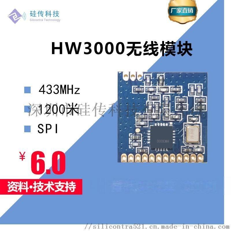 深圳矽傳HW3000無線433遙控模組可替換SI4432、A7139、CC1101