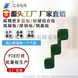 产地货源pcb多层线路板,电路板打样厂家