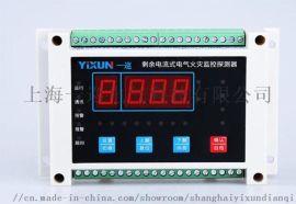 YXHT电气火灾监控探测器1-8路漏电监控器