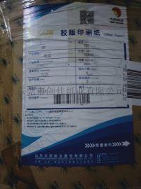 东莞供应太阳牌80-350克铜版纸   铜版纸厂家