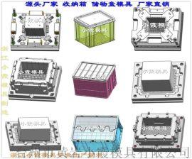 源头厂家储物盒注塑模具