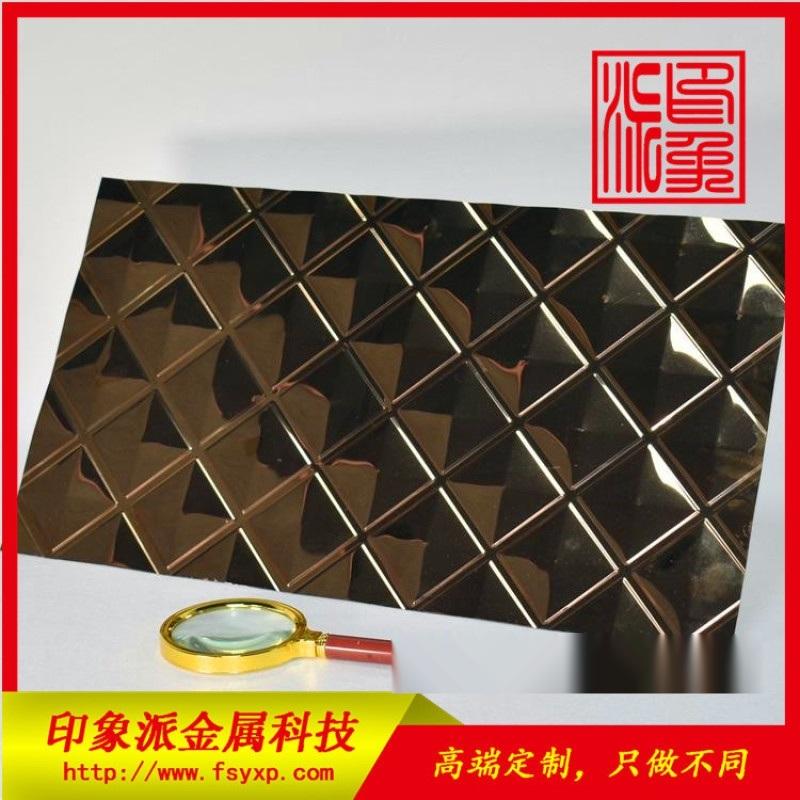 镜面古铜菱形纹 佛山304不锈钢彩色花纹板厂家定制