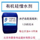有機硅防水劑應用及價格