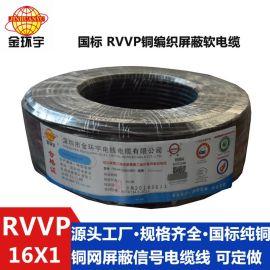 金环宇电缆RVVP16*1铜屏蔽控制信号线 国标纯铜 100米/卷 可定做