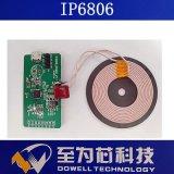 10W無線充檯燈方案IP6806 5W/10W無線充電IC BOM極簡單