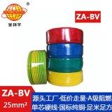 金环宇电线 bv25电线价格 ZA-BV 25平方 阻燃A类电线 国标铜芯