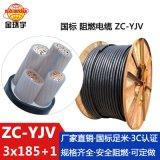 阻燃ZC-YJV3*185+1*95电缆 金环宇电缆厂家提供 工程改造用电缆