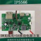 無線充電寶二合一方案soc高集成低成本ip5566  精簡BOM物料極少