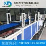 張家港廠家直銷PVC木塑板材生產線 pe木塑生產線