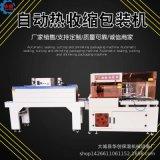 厂家直销热收缩包装机 全自动塑封机 L封切机 喷气式热缩膜包装机