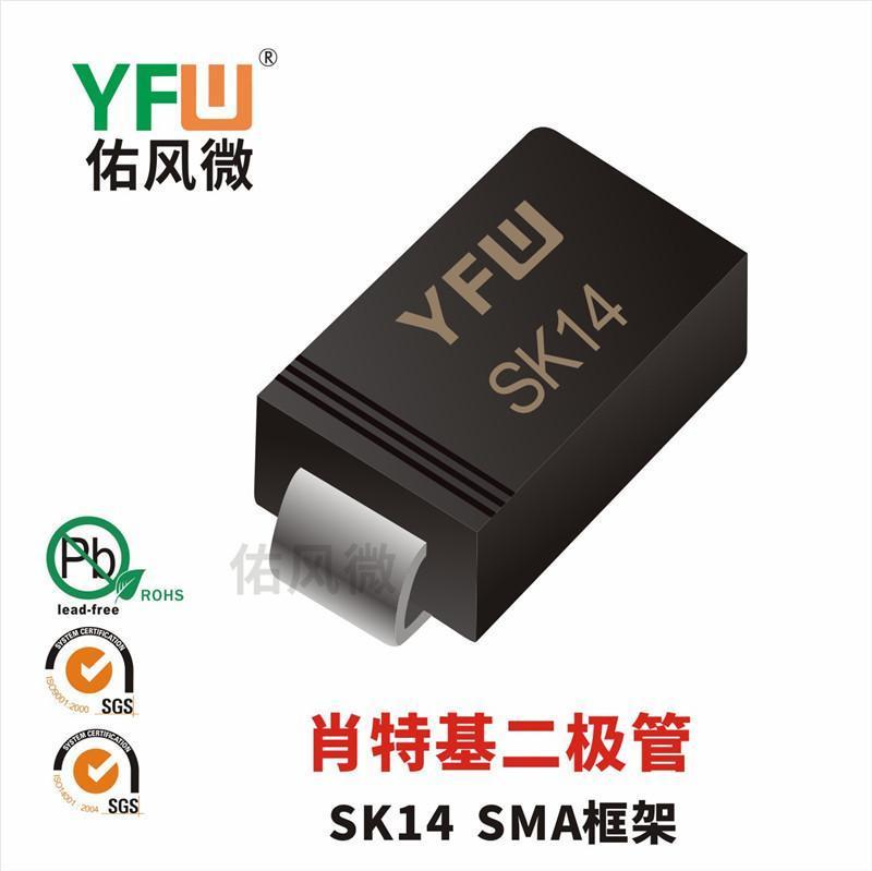 SK14 SMA框架貼片肖特基二極體印字SK14 佑風微品牌