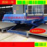 固定剪叉式升降平臺 物流卸貨平臺 專業生產銷售爲一體 質量保證