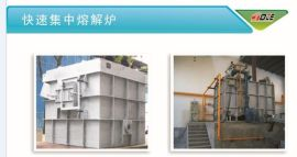 铝合金压铸熔化保温炉