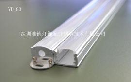 LED硬灯条外壳厂家 YD-03