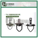TXJ型旋转齿轮吊具