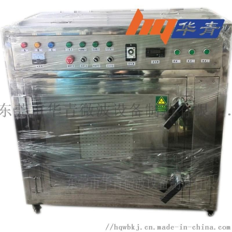 负压微波低温干燥机 6KW微波真空干燥机