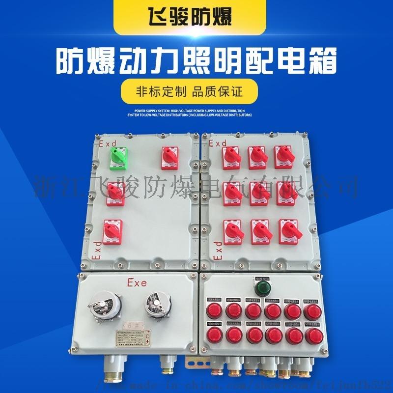 防爆配電箱防爆照明動力配電箱防爆控制箱