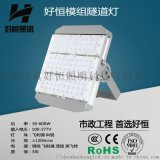 200W四模組投射燈 LED戶外體育運動場投光燈