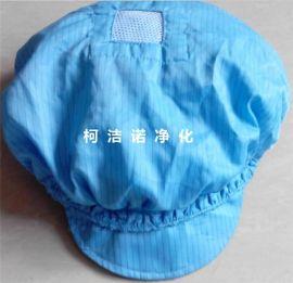 防静电鸭舌帽 男女通用 橡筋帽 透气孔小工帽 防尘帽  工作帽 劳保用品