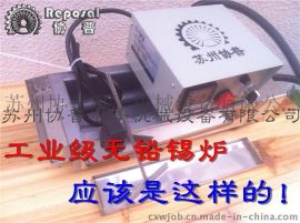 苏州协普1800W SP-3010分体式钛合金无铅锡炉