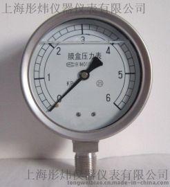 不锈钢耐震膜盒压力表上海彤伟仪表