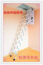 杭州阁楼伸缩楼梯价钱,杭州阁楼伸缩楼梯厂家,杭州阁楼伸缩楼梯哪家好,杭州电动阁楼楼梯