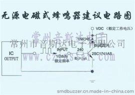 无源蜂鸣器驱动电路外径7.5mm以上