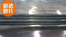 高透夹层玻璃EVA胶片