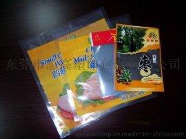 志高包装厂家直供彩印复合食品包装袋