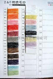 喷毛纱  77%棉 23羊毛  1/2.6N 棉毛喷毛纱