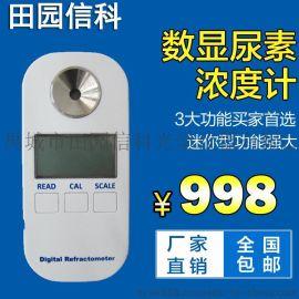 田园信科DR602数显尿素溶液浓度测量仪 Urea tester