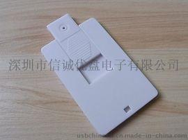 小推拉卡片u盘 超薄名片u盘 名片USB随身碟 创意礼品优盘 足量u盘