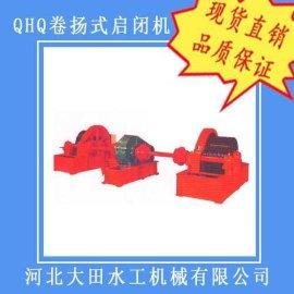 雙吊點捲揚啓閉機 QHQ弧門捲揚機 現貨供應