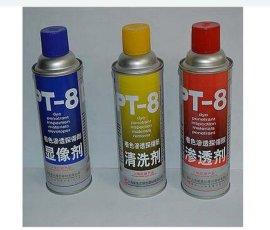 着色探伤剂, DPT-8, 显像剂, 清洗剂, 渗透剂
