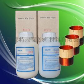 BT-101A/B剥离剂/铜线脱漆剂/铝线脱漆剂