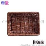 供應柳編收納筐 水果蔬菜食品籃子藤編 面包編織籃方形竹簍