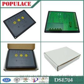 发电机组配件DSE704控制器