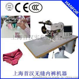 上海工厂无缝无痕内裤粘合机