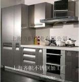 大量供應上海齊幟不鏽鋼櫥櫃