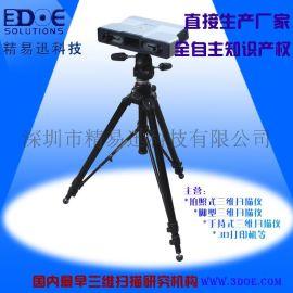 工业高精度白光三维扫描仪 产品逆向设计抄数3D扫描仪
