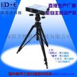 工業高精度白光三維掃瞄器 產品逆向設計抄數3D掃瞄器
