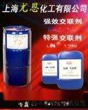 电子银浆单组份固化交联剂