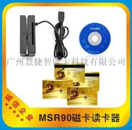 厂家供应磁卡读写器,ID卡读卡器,IC卡读写器的价格