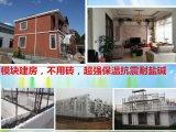 临汾EPS模块建房代替红砖